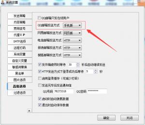 邮件速递超人v1045,增加QQ手机版接口