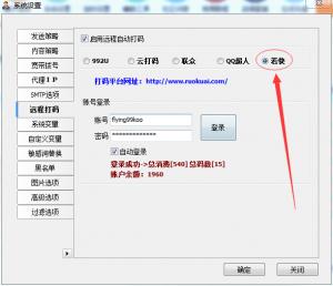 邮件速递超人v1047,一点小小的改进