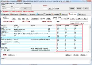 QQ空间全能采集王v6437 用户资料抽取功能再升级,不加群提取功能回归