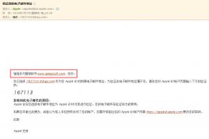 邮件速递超人v1052重磅升级!支持使用苹果账号发送邮件,100%弹窗,链接直跳!(苹果已升级,功能已失效)