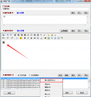 邮件速递超人v1053,支持插入附件图片到邮件正文,自定义变量支持嵌套