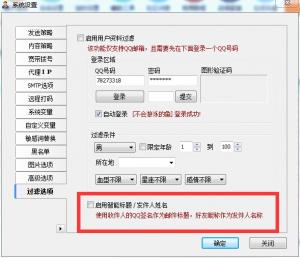 邮件速递超人v1050,智能生成邮件标题、发件人名称!让打开率提升一个档次