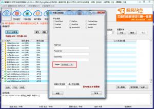 云端邮件营销王v1034 升级亚马逊 amazon ses 平台接口