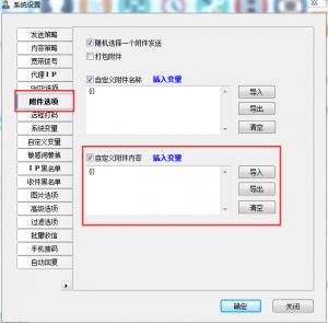 邮件速递超人v1084,新增自定义附件文件内容功能