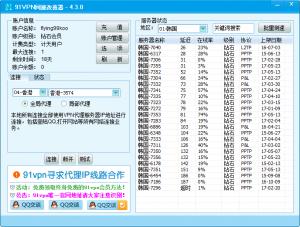 邮件速递超人v1086,现已支持VPN换IP!