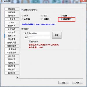 邮件速递超人v1089 远程打码新增滴滴图文,0秒机器识别,低至20元/万码