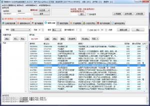 QQ空间全能采集王V6450,修复QQ群搜索功能