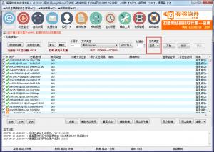 邮件速递超人v1090 新增发件箱密正校验功能