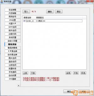 邮件速递超人v1108,新增随机排版功能,可随机变换段落顺序