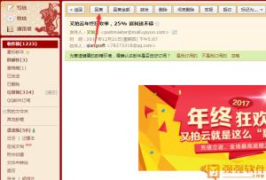 如何复制QQ邮箱中收到的别人的邮件的代码模板为我所用?其实很简单!