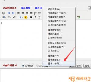邮件速递超人v1220,新增魔术二维码函数