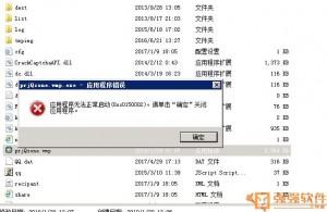 遇到应用程序无法启动0xc0150002的错误,该如何解决?