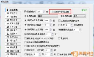 邮件速递超人v2211,现已支持IPv6网络!