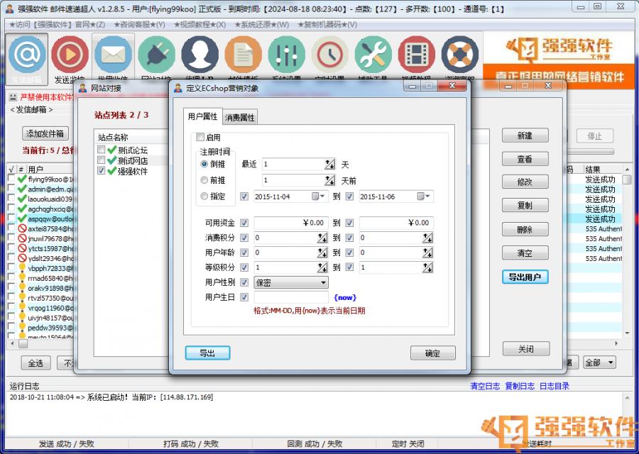 ECSHOP用户基本属性