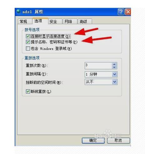 强强系列营销软件宽带拨号设置方法