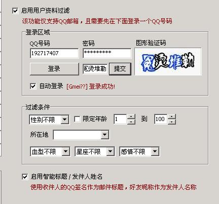 邮件速递超人v1054 更新批量短链生成工具,QQ登录支持中文验证码