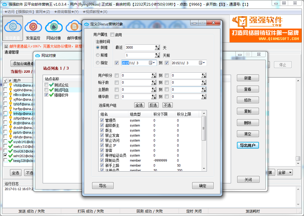 云平台邮件营销王v1033,增加网站对接功能,可直接从网站导出用户数据