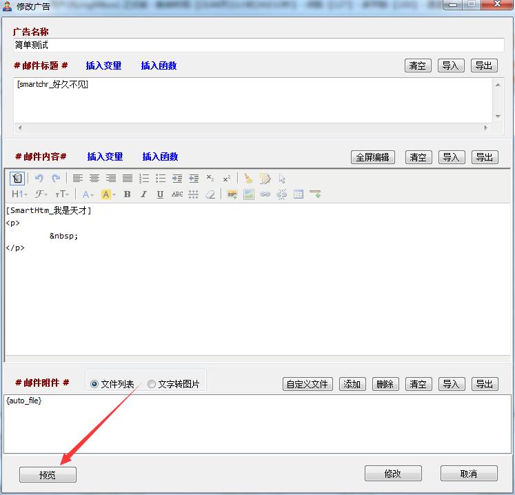 邮件速递超人函数功能详解