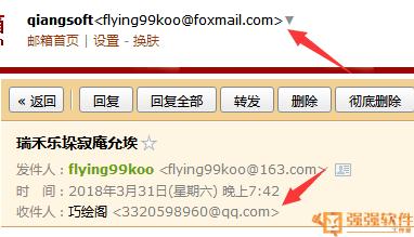 邮件超人抄送功能详解