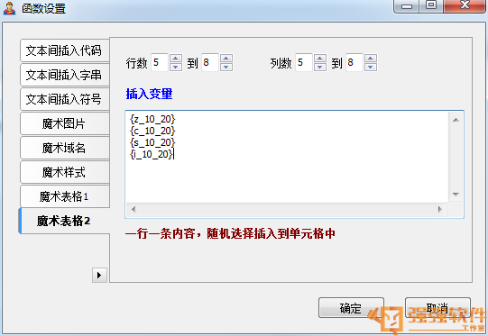 邮件速递超人v1221,解锁更多新函数,编辑邮件模板更简单!