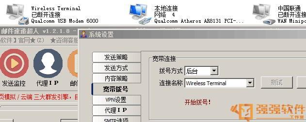 如何使用4G上网卡换IP