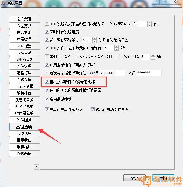 邮件速递超人v1226, 自动获取收件人QQ号昵称
