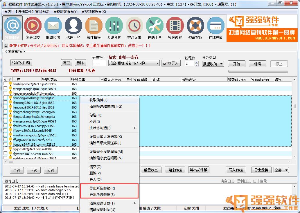 """邮件速递超人v1251,发件箱选取策略增加""""强制顺序"""""""