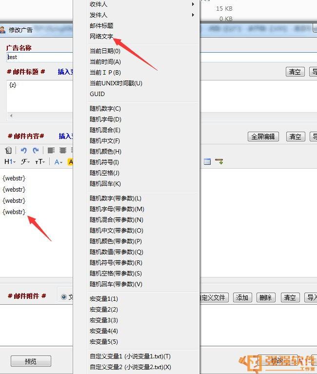 邮件速递超人v1270 新增随机网络文字变量