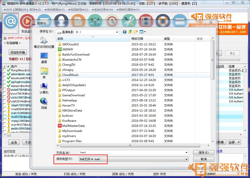 """邮件速递超人v1273 新增""""系统还原""""功能,一键备份/恢复 全局配置"""