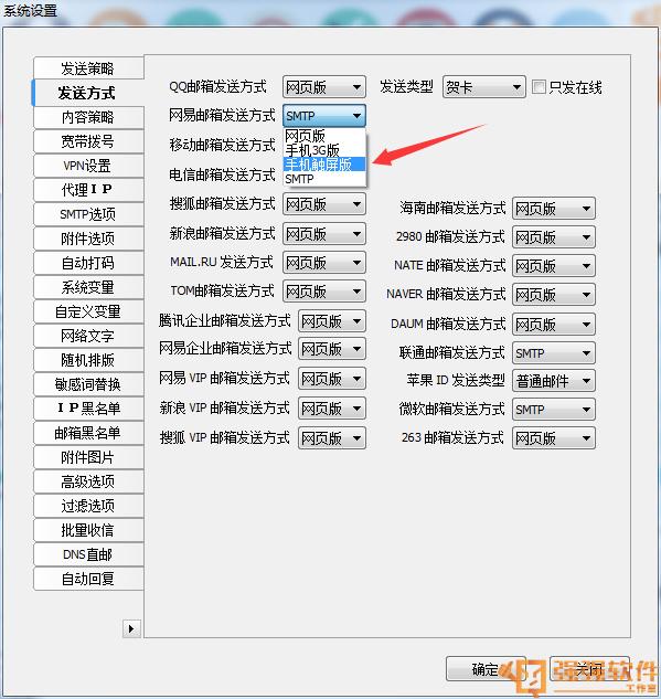邮件速递超人v1282 国庆重磅更新,现已支持腾讯TDC滑块