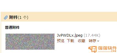 邮件速递超人v1305 一大波增强的附件功能