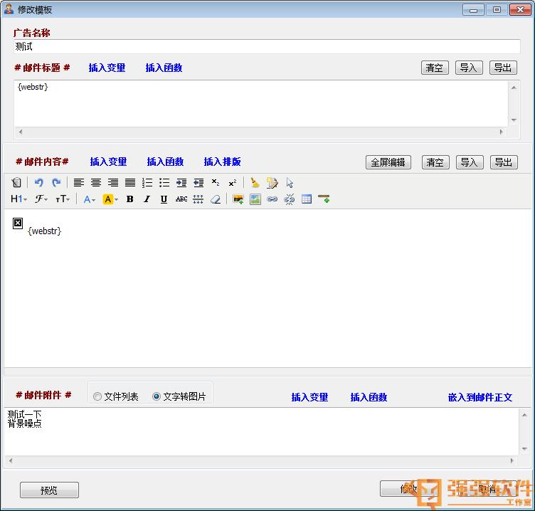 邮件速递超人v2131稳定版,持续优化,新增多个实用功能