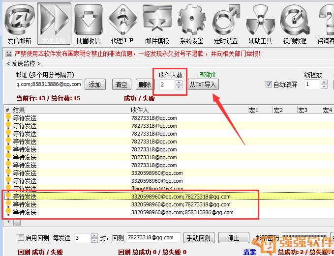 网易SMTP方式发送别名发件箱技巧
