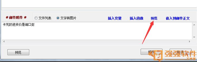 邮件速递超人V2260 一大波更新正在袭来