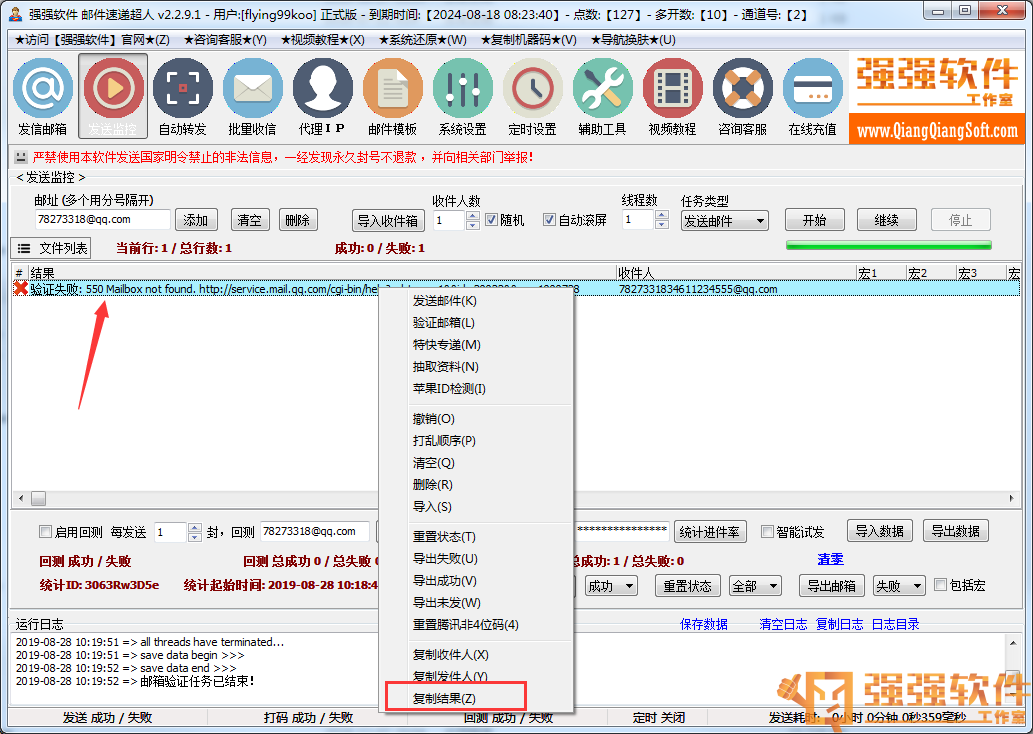 群发邮件常见SMTP错误信息及解决方案