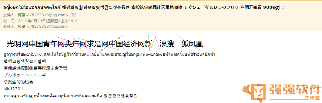 邮件速递超人v2286 增加Unicode支持,升级邮箱验证算法
