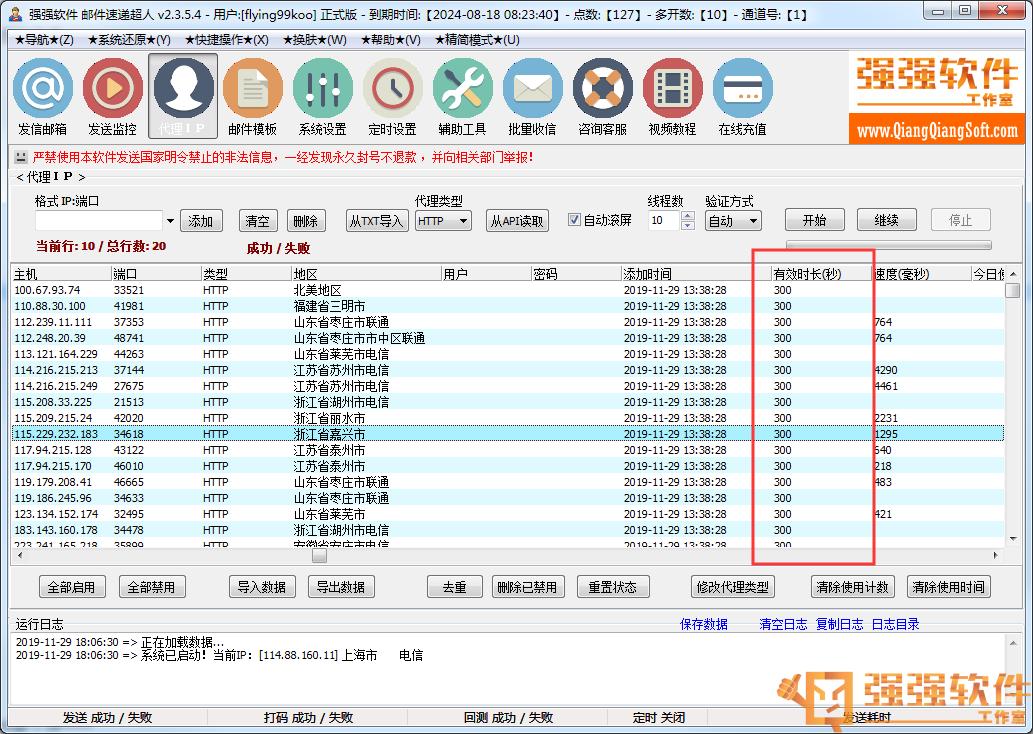 邮件速递超人v2354 稳定版