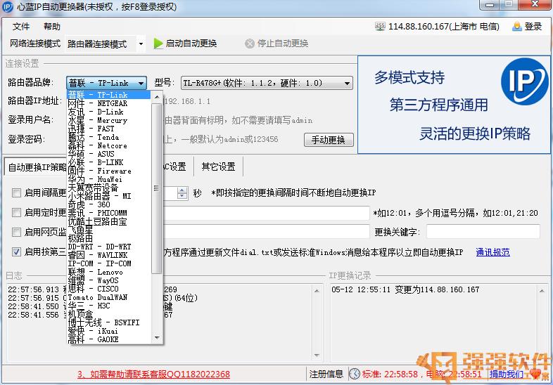 邮件速递超人v3030,现已支持心蓝IP自动更换器