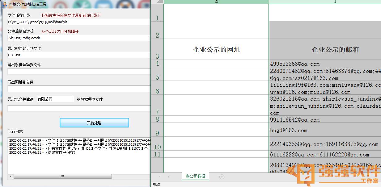 邮件速递超人v3055稳定版