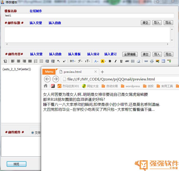 邮件速递超人v3064 支持创建无主题模板