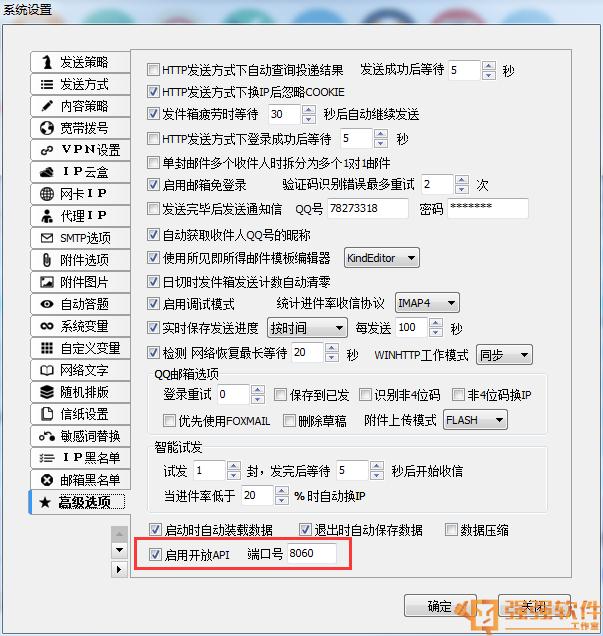 邮件速递超人v3131稳定版