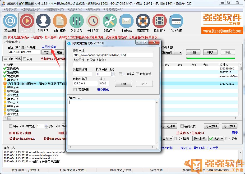 邮件速递超人v3133 增加MX记录查询功能