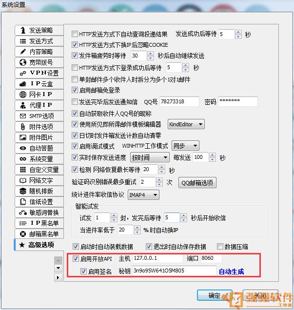 邮件速递超人v3182 稳定版